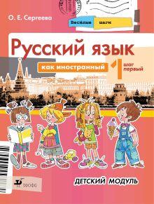 Балыхина Т.М. и др. - Русский язык как иностранный. Детский модуль. Шаг 1 обложка книги