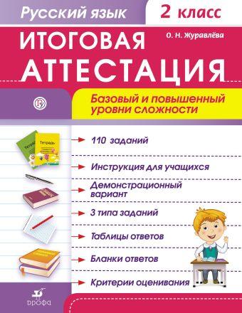 Русский язык. Итоговая аттестация. Базовый и повышенный уровни сложности. 2 класс Журавлева О.Н.