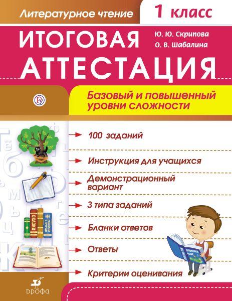 Литературное чтение. Итоговая аттестация. Базовый и повышенный уровни сложности. 1 класс