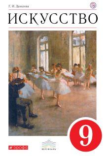 Искусство. 9 кл. Учебник. обложка книги