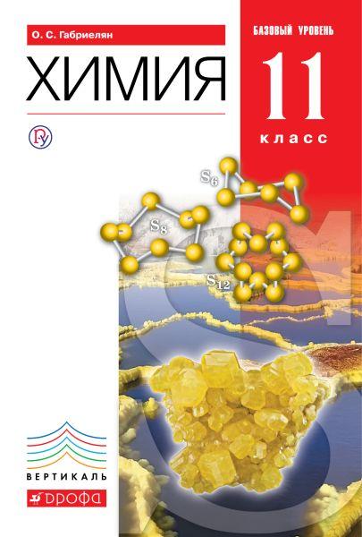 Химия. 11кл. Учебник (базовый уровень).