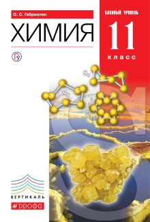 Габриелян О.С. - Химия. 11кл. Учебник (базовый уровень). обложка книги