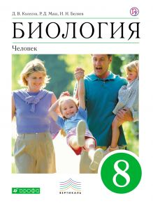 Колесов Д.В., Маш Р.Д., Беляев И.Н. - Биология.Человек.8кл. Учебник. обложка книги