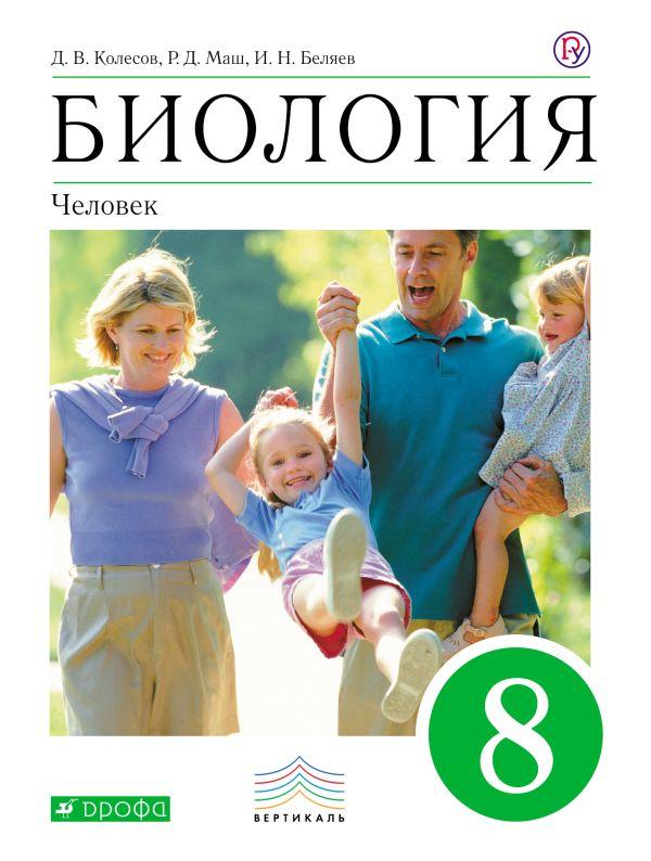 Биология.Человек.8кл. Учебник. Колесов Д.В., Маш Р.Д., Беляев И.Н.