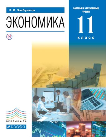 Экономика. 11 кл. (базовый и углубленный уровни). Хасбулатов Р.И.