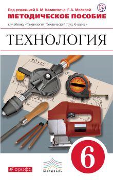 Технический труд.6кл.Метод.пос. обложка книги