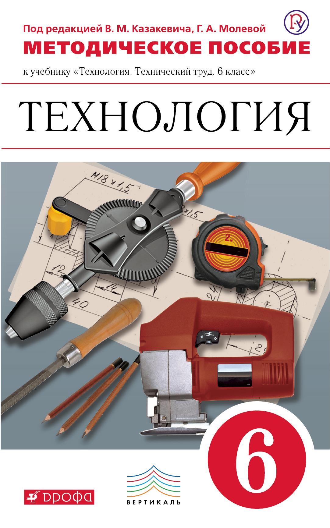Технология. Технический труд. 6 класс. Методическое пособие