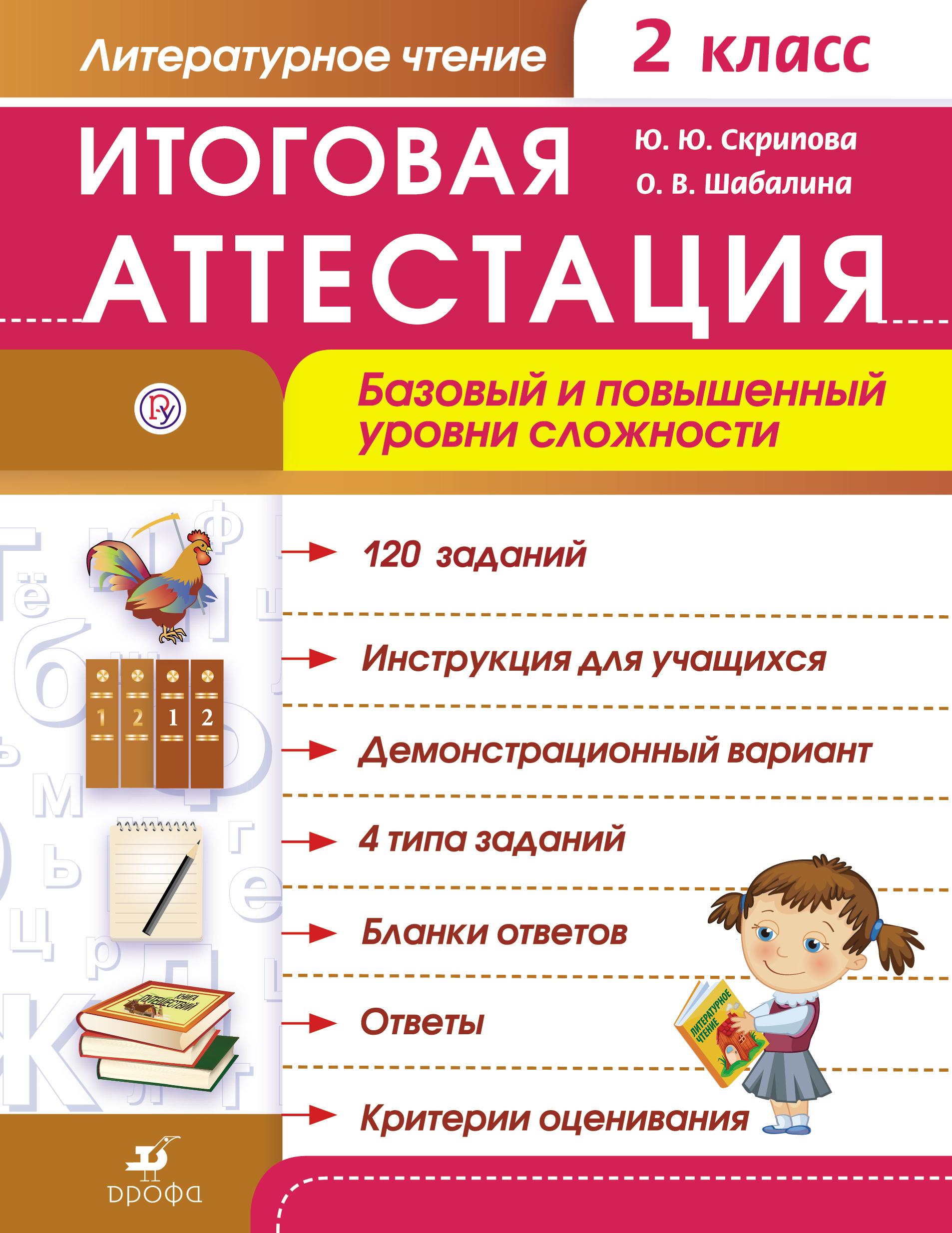 Литературное чтение. Итоговая аттестация. Базовый и повышенный уровни сложности. 2 класс