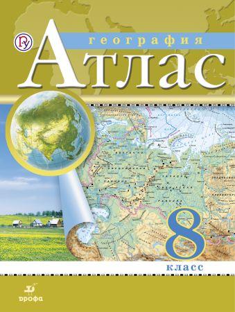 Атлас. 8кл. География. (56 стр.)