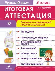 Русский язык. 3 класс. Итоговая аттестация. Базовый и повышенный уровни сложности
