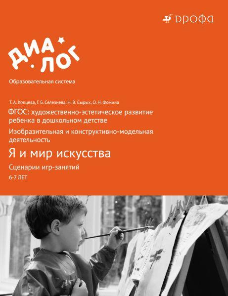 Художественно-эстетическое развитие ребенка в дошкольном детстве. Я и мир искусства. Сценарии игр-занятий. 6–7 лет. Методическое пособие