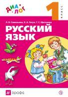 Савельева Л.В., Гогун Е.А., Щеголева Г.С. - Русский язык. 1 класс.' обложка книги