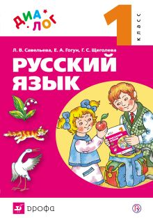 Савельева Л.В., Гогун Е.А., Щеголева Г.С. - Русский язык. 1 класс. обложка книги