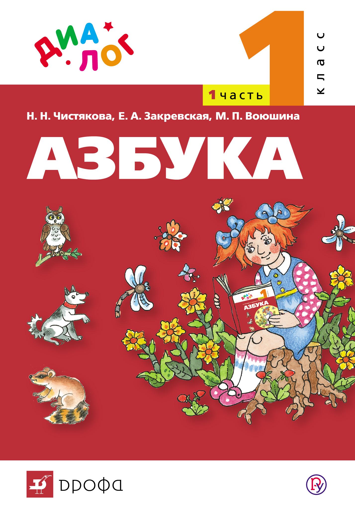 Русский язык. Азбука. 1 класс. Учебник по обучению грамоте и чтению. Часть 1