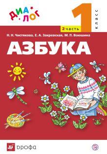 Русский язык. Азбука. 1 класс. Учебник по обучению грамоте и чтению. Часть 2