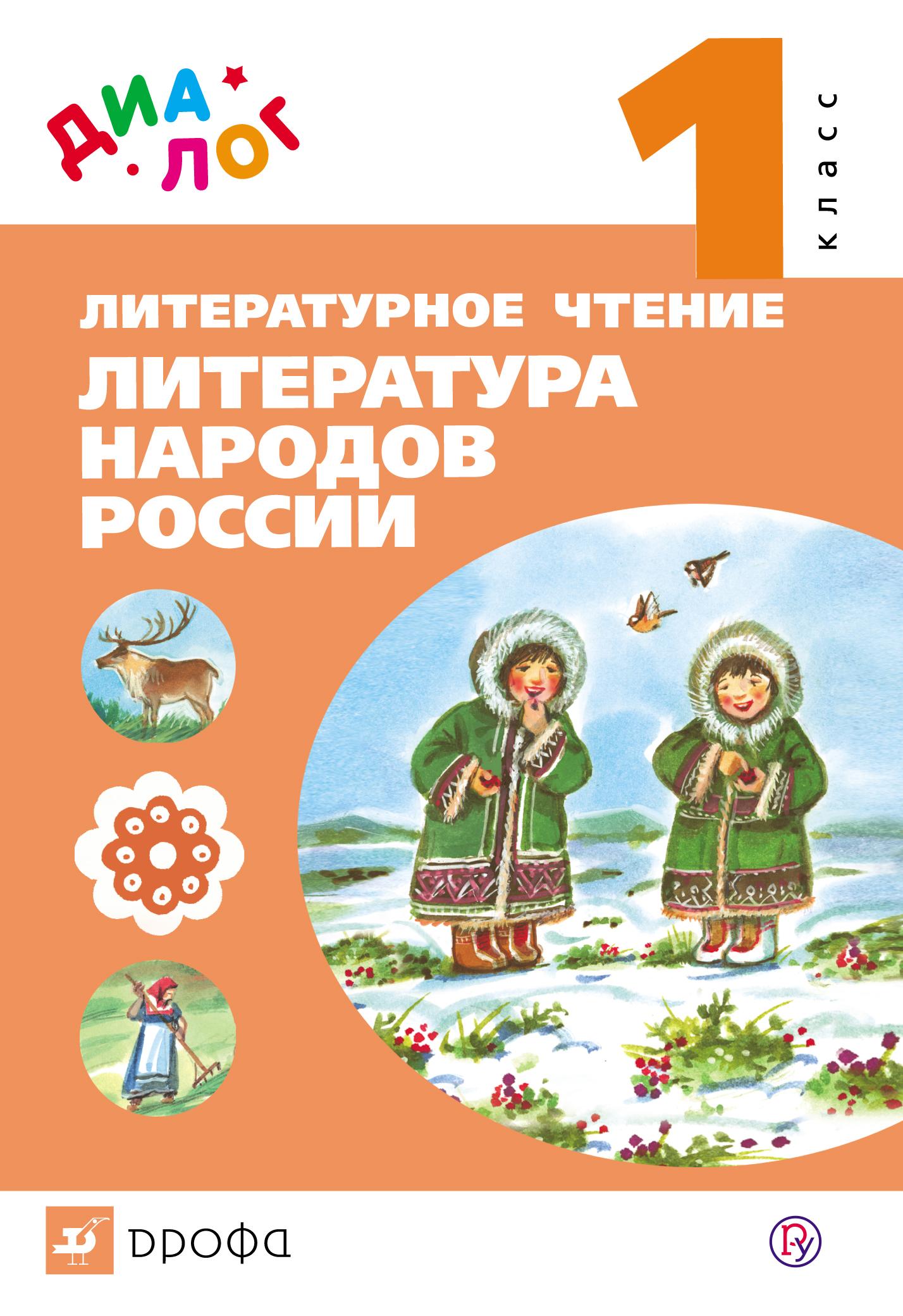 Литературное чтение. Литература народов России. Дополнительный модуль. 1 класс