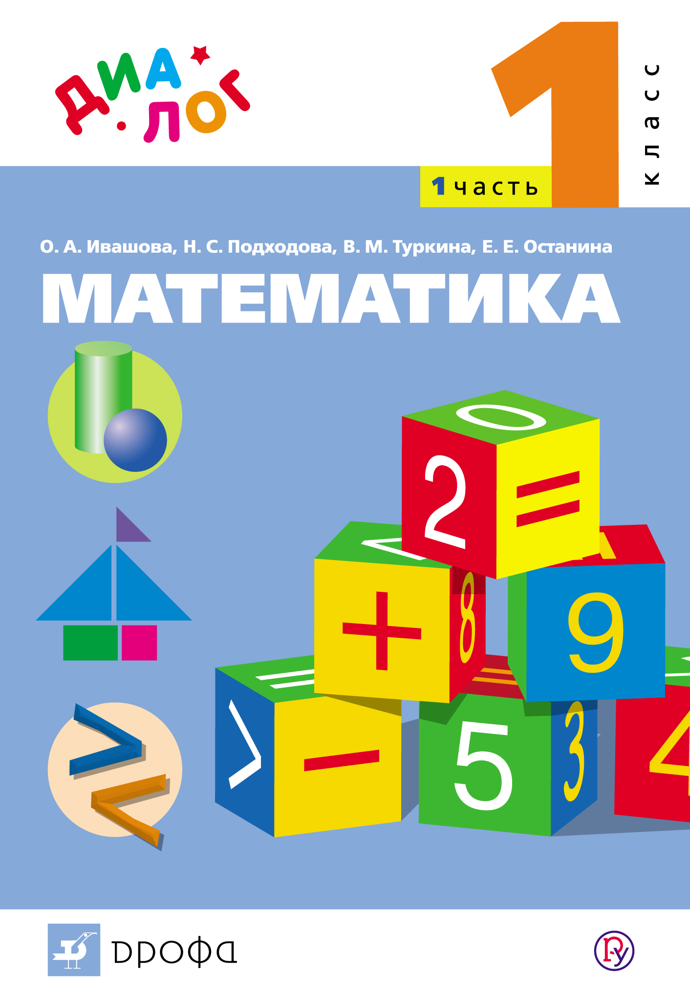 Математика. 1 класс. Ч.1