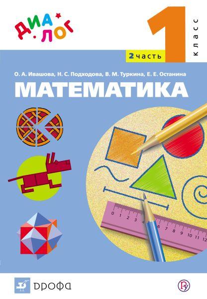 Математика. 1 класс. Ч.2