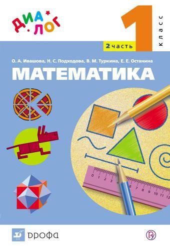 Математика. 1 класс.  Учебник.Часть 2 Туркина В.М., Ивашова О.А., Подходова Н.С., Останина Е.Е.