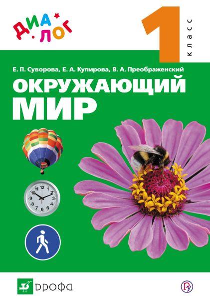 Преображенский Окружающий мир. 1 класс.