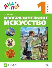 Аранова С.В. - Изобразительное искусство. 1 класс. обложка книги