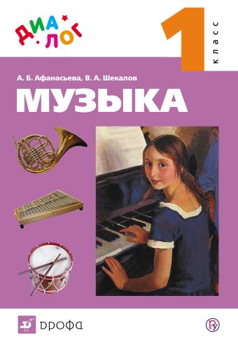 "Музыка. 1 класс. Учебник + CD. ""ДИАЛОГ"" Афанасьева А.Б., Шекалов В.А."
