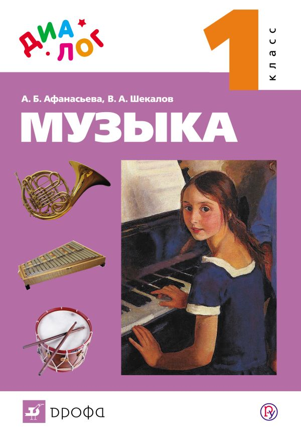 Музыка. 1 класс. Учебник + CD. Афанасьева А.Б., Шекалов В.А.