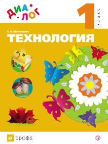 Мисюкевич А.Н. - Технология. 1 класс обложка книги