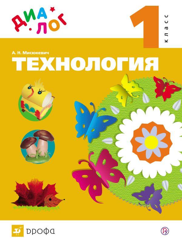 Технология. 1 класс Мисюкевич А.Н.