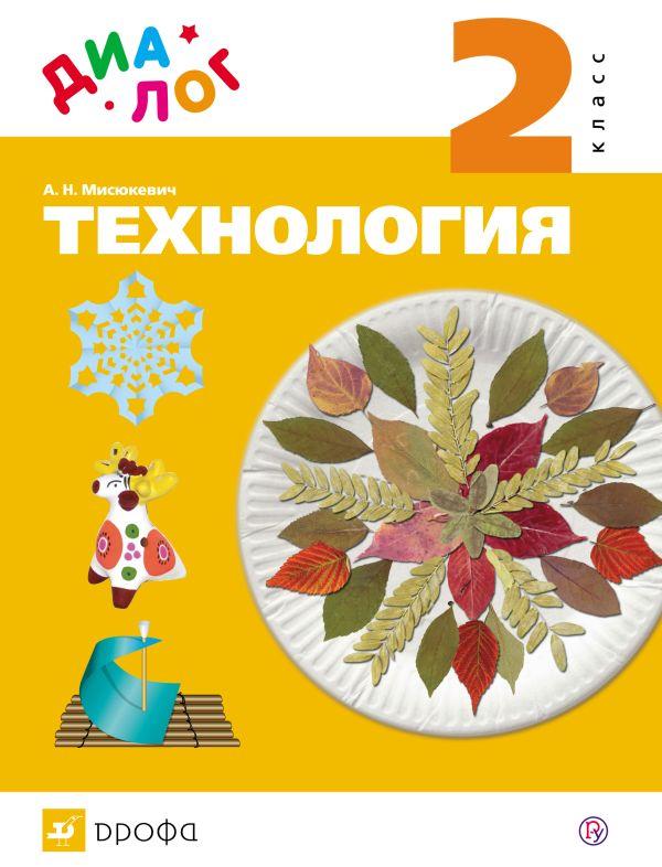 Технология. 2 класс. Учебник Мисюкевич А.Н.