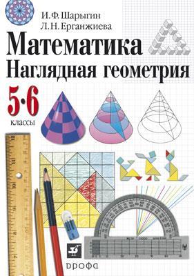 Математика. Наглядная геометрия. 5-6 классы. Учебник (реком) Шарыгин И.Ф., Ерганжиева  Л.Н.