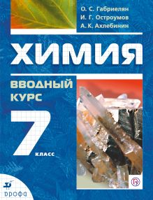 Химия Вводный курс.7кл. Уч.пос. обложка книги