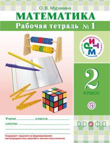 Муравина О.В. - Математика. 2 кл. Рабочая тетрадь. № 1 обложка книги