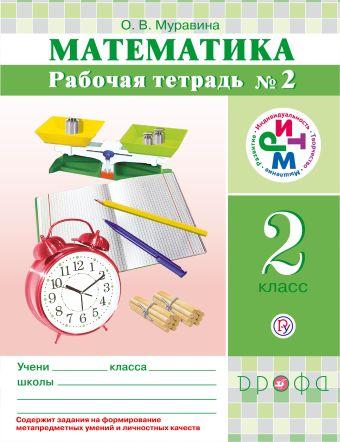 Математика. 2 кл. Рабочая тетрадь. № 2 Муравина О.В.