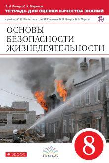 Тетрадь для оценки кач.знаний по ОБЖ. 8кл. обложка книги