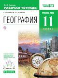 Линия УМК В. Н. Холиной. География (10-11) (углуб.)
