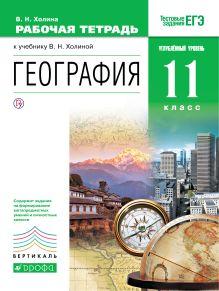 Холина В.Н. - География. Углубленный уровень. 11 класс. Рабочая тетрадь обложка книги