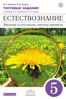 Рохлов В.С., Сонин Н.И. - Естествознание.Введение в естест-научные пред. 5 класс.Тестовые задания(синий) обложка книги