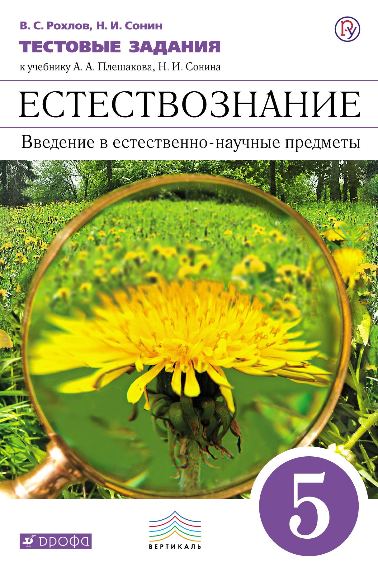 Естествознание. Введение в естественно-научные предметы. 5 класс. Тестовые задания ( Рохлов В.С., Сонин Н.И.  )