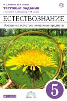 Естествознание. Введение в естественно-научные предметы. 5 класс. Тестовые задания