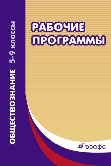 Никитин А.Ф., Никитина Т.И.(составитель) - Обществознание. 5–9 классы. Рабочие программы обложка книги