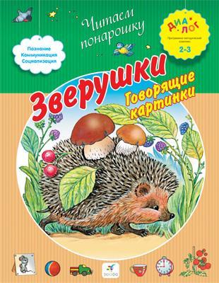 Зверушки. Говорящие картинки. 2–3 года. Пособие для детей Баканова Е.А.