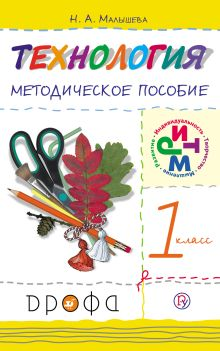 Малышева Н.А. - Технология. 1 класс. Методическое пособие. обложка книги