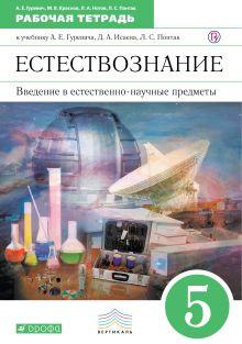 Введение в естественно-научные предметы. Естествознание. 5 класс. Рабочая тетрадь. обложка книги