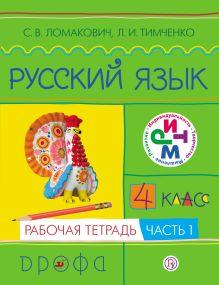Русский язык. 4 класс. Рабочая тетрадь. Часть 1 обложка книги