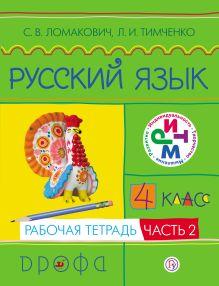 Русский язык.4кл.Рабочая тетрадь. В 2ч.Часть 2. обложка книги