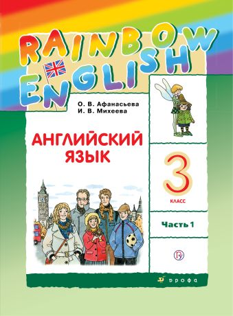 Английский язык. 3 кл. Учебник. Ч.1, Ч.2. + CD. Афанасьева О.В., Михеева И.В.
