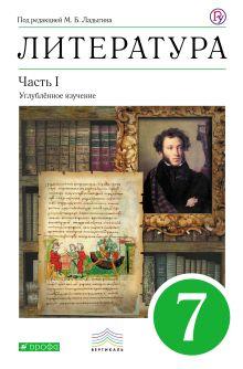 Литература. 7 кл. Учебник. Ч.1. обложка книги