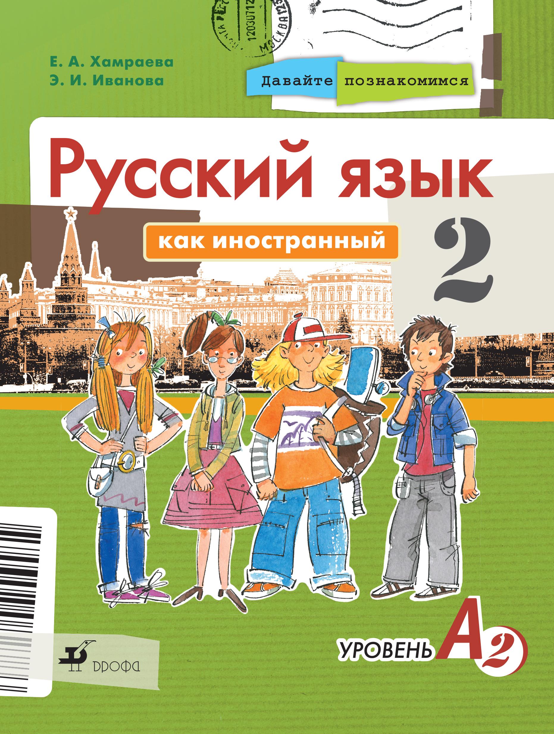 Русский как иностранный. Давайте познакомимся. 2-й год обучения. Уровень А2