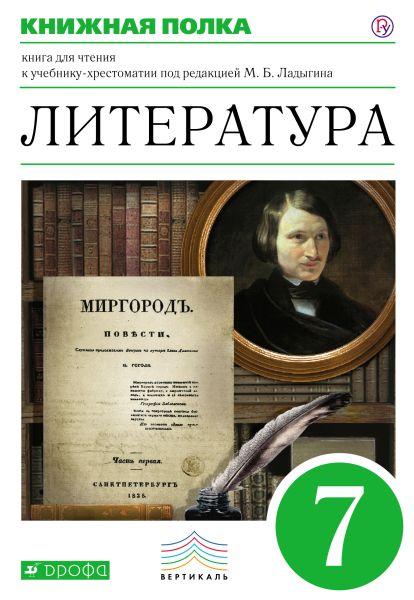 Литература. Углубленное изучение. 7 класс. Книга для чтения